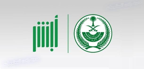 تطبيق تحميل أبشر 2020 Absher - لخدمات وزارة الداخلية السعودية