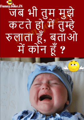 Puzzle In Hindi With Funny: Jab Bhi Tum Mujhe Katte Ho Me Tumhe Rulata Hu !