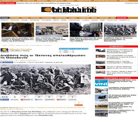 Μασονικό παραλήρημα: Οι τέκτονες λένε ότι απαλευθέρωσαν την Μακεδονία!
