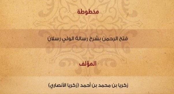 فتح الرحمن لشرح رسالة الولي رسلان (6)