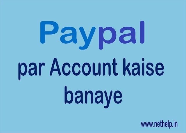 Paypal par account kaise banaya jata hai .