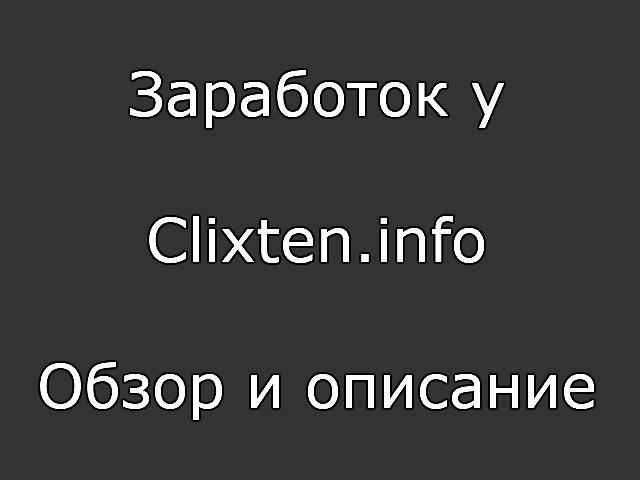 Заработок у Clixten.info. Обзор и описание