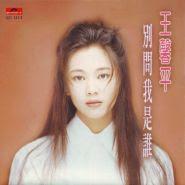 Linda Chung (Wang Xin Ping 钟嘉欣) - Bie Wen Wo Shi Shui (别问我是谁)