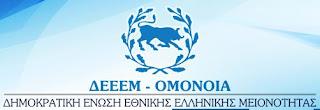 http://omonoia-deeem.org/press-office/diadiktiaki-diavoulefsi-stous-drimades-gia-periousiako-ke-alla-zitimata-tis-chimariotikis-kinotitas/