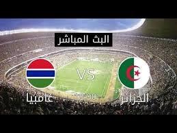 اون لاين مشاهدة مباراة الجزائر وغامبيا بث مباشر 22-03-2019 تصفيات كاس امم افريقيا اليوم بدون تقطيع