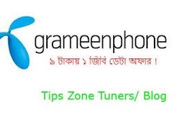 Grameenphone Sim এ ৯ টাকায় ১ জিবি ডেটা নিয়ে নিন। গ্রাহকগণ সর্বোচ্চ 5 বার নিতে পারবেন...