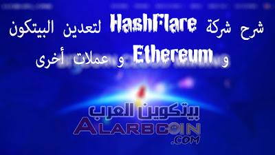 شرح شركة HashFlare لتعدين البيتكون و Ethereum و عملات أخرى