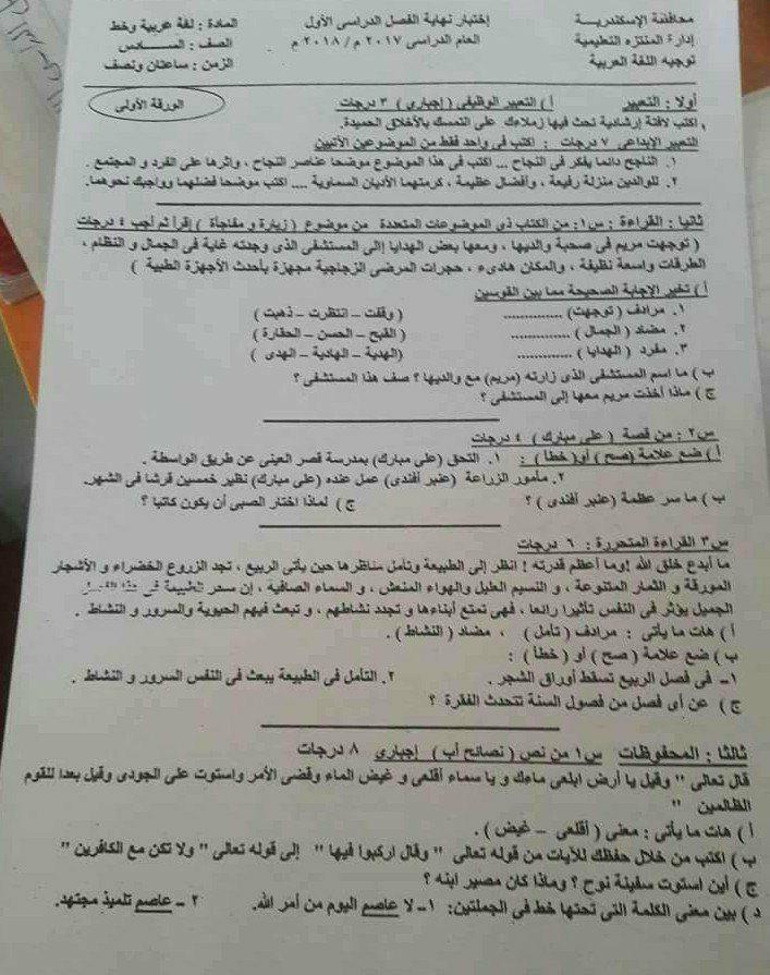 ورقة امتحان اللغة العربية للصف السادس الابتدائى الترم الاول 2018 ادارة المنتزة