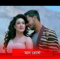 mone-rekho-by-hridoy-khan-lyrics,mone-rekho-mp3-song-lyrics,mone-rekho-by-hridoy-khan-and-mila-lyrics,mone-rekho-full-song-lyrics,mone-rekho-title-track-lyrics