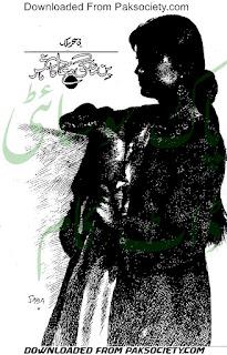 Bin mani dua ka samar by B Sehar Malik Online Reading