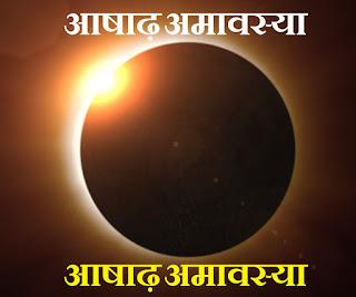 ashada amavasya significance
