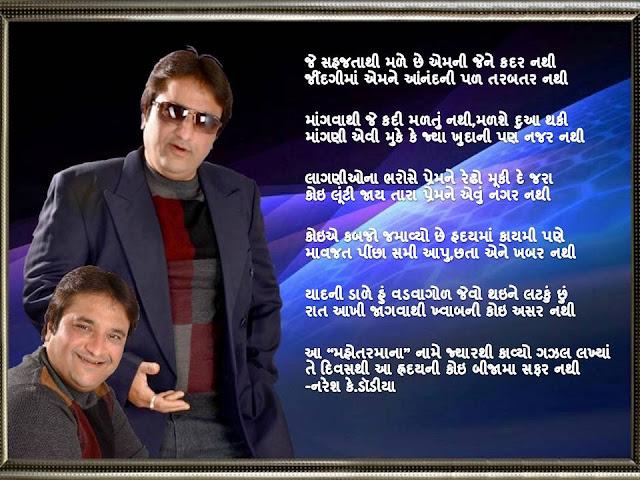 Je Sahajta Thi Male Gujarati Gazal By Naresh K. Dodia