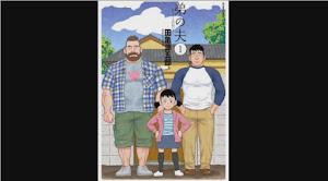 日本のLGBT漫画『弟の夫』の英紙ガーディアンによるレビュー(海外の反応)