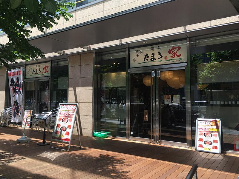 東京メトロ虎ノ門駅から西へ徒歩3・4分ほど霞が関のビル街にある焼肉店『焼肉たまき家』の外観