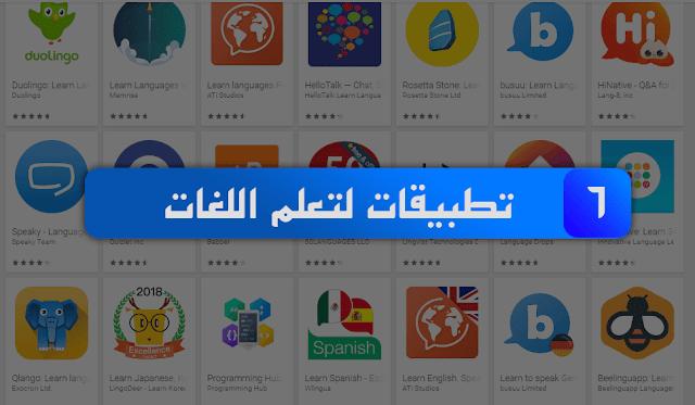 6 تطبيقات لتعلم اللغات كالإنجليزية والفرنسية وغيرها