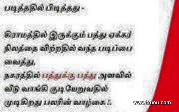 tamil thathuvam tamil unmai thathuvam tamil thathuvam quotes tamil