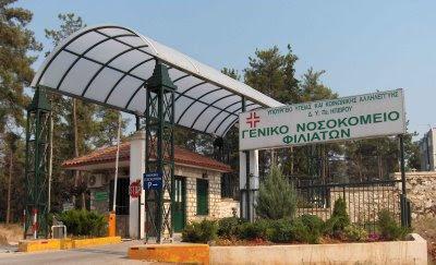 Νοσοκομείο Φιλιατών: Διαγωνισμός 120.000€ για την προμήθεια Τροφίμων