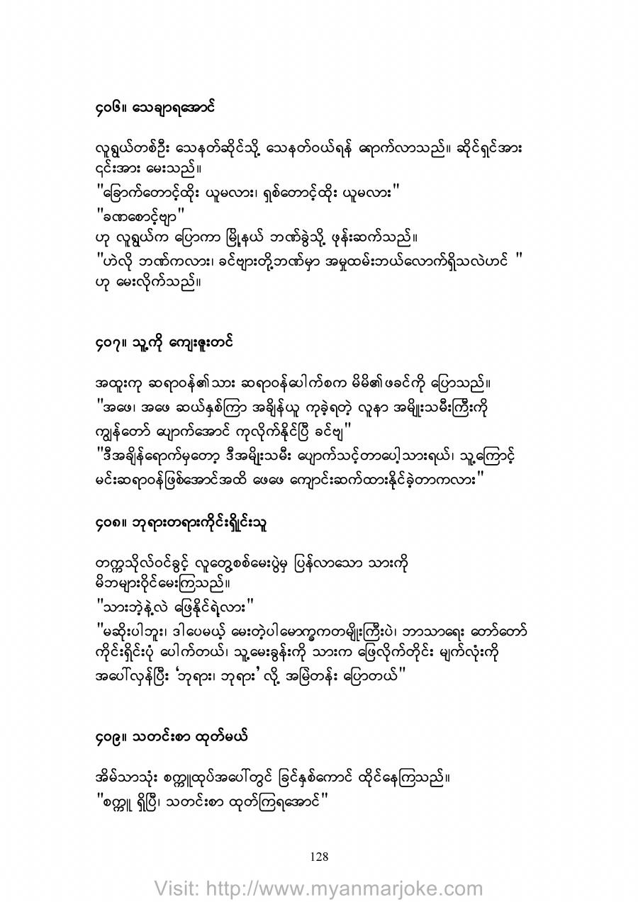 To Be Assure, myanmar jokes