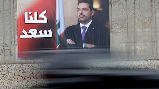Preparations in Lebanon to receive a mass rally for Saad Hariri