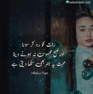 """Raat Ko Roo Ker So Jana..  Aur Subha Mehsos Na Hone Daina..  """"Muhabbat"""" Yeh Hunnar Bhi Sikha Deti Hai..!!  #poetry #shayari"""