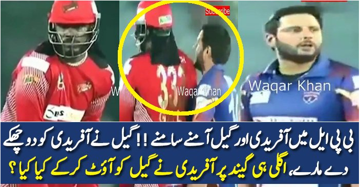 What Afridi Did After Getting Wicket Of Gayle – Afridi Vs Gayle