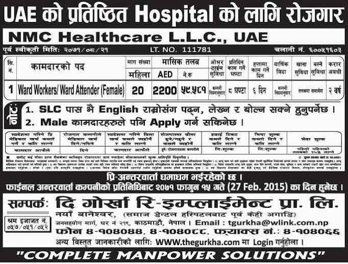 Female ward attendants/ workers vacancy in Dubai Hospital