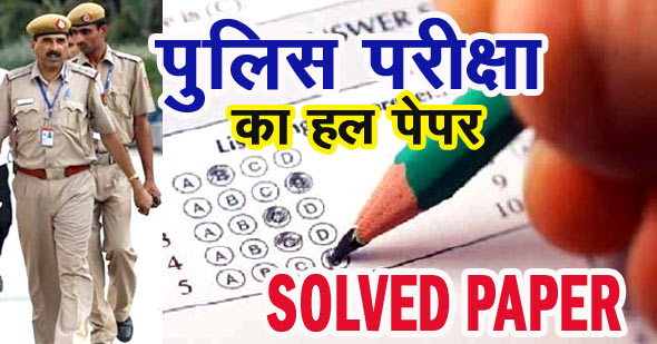 UP Police Constable Solved Paper in Hindi