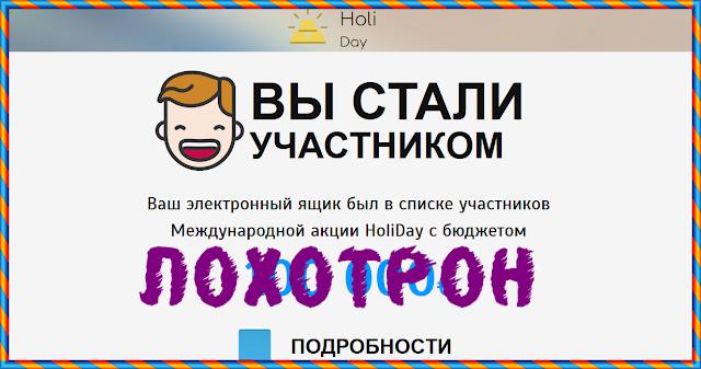 [Лохотрон] innfomoney.ru Отзывы? Мошенники Holi Day