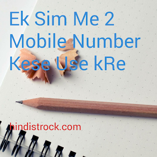 Multiple number Kaise Use Kre Single sim me