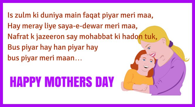 Happy Mothers Day 2016 Wishes in Hindi
