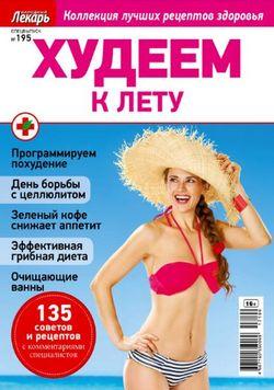 Читать онлайн журнал Народный лекарь (спецвыпуск №195 2018) или скачать журнал бесплатно