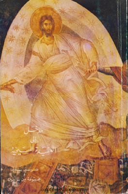 كتاب مدخل الي العقيدة المسيحية - كوستي بندلي و مجموعة من المؤلفين