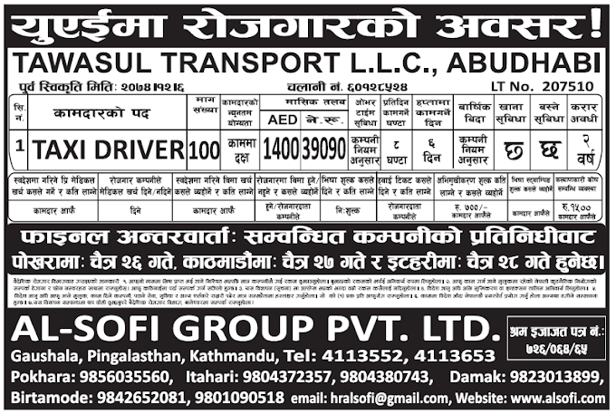 Jobs in UAE for Nepali, Salary Rs 39,090