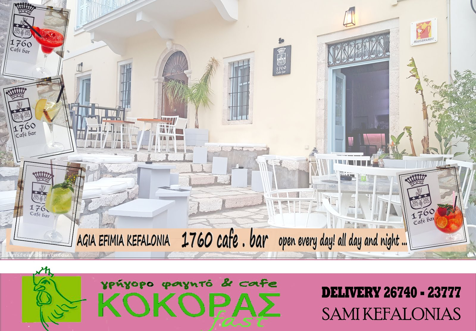 1760 cafe-bar Agia Efimia