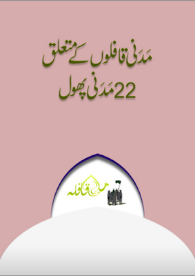 Madani Qafilon k Mutalliq 22 Madani Phool pdf in Urdu