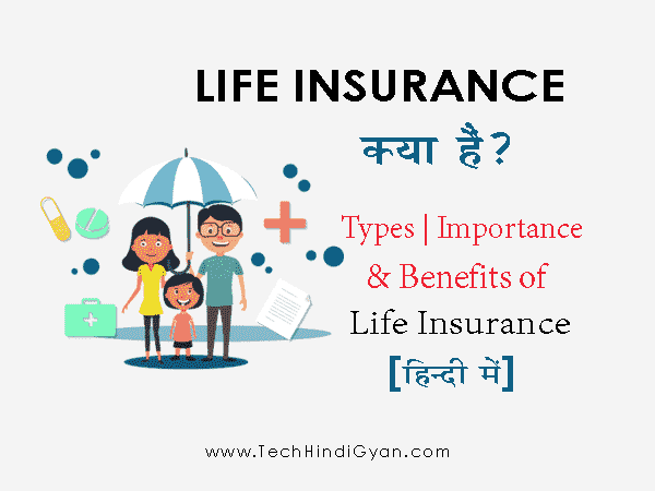 What is Life Insurance Types Importance And Benefits of Life Insurance in Hindi