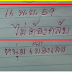 แชร์ด่วน!! หวยหนุ่มเลย ชุดล้างแค้นเจ้ามือ งวด 16/11/59