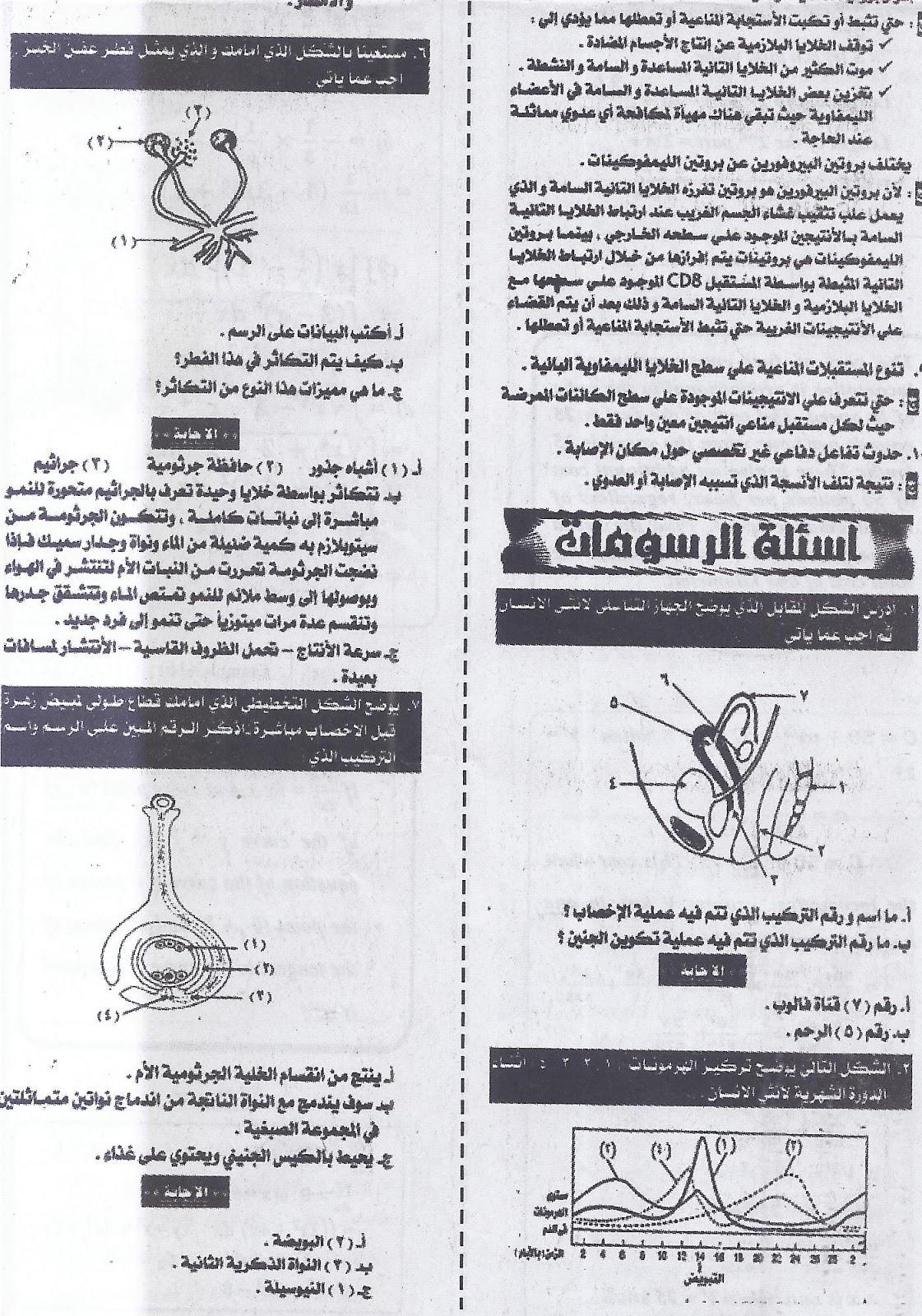اسئلة احياء مجابة ومتوقعة لامتحان ثانوية عامة 2016 ... خبراء ملحق الجمهورية 15