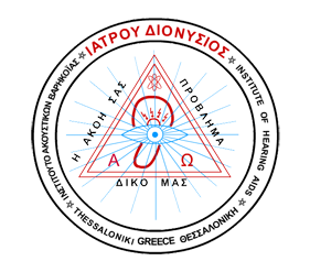 ΑΚΟΥΣΤΙΚΑ ΒΑΡΗΚΟΪΑΣ – ΙΑΤΡΟΥ ΔΙΟΝΥΣΙΟΣ