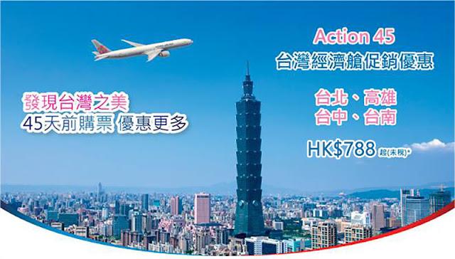 中華航空Action45 早鳥優惠,香港飛台北、台中、高雄 、台南 HK$788起,連稅八百幾,9月底前出發。