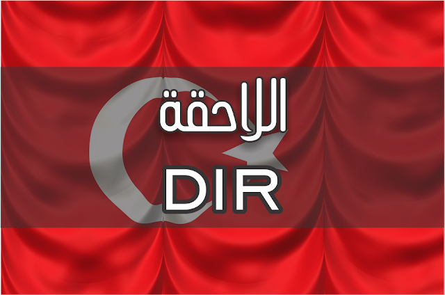 ماذا يعني اللاحقة dir في اللغة التركية