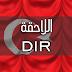 اللاحقة dir في اللغة التركية