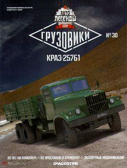 Читать онлайн журнал Автолегенды СССР Грузовики (№30 2018 КРАЗ-257Б1) или скачать журнал бесплатно