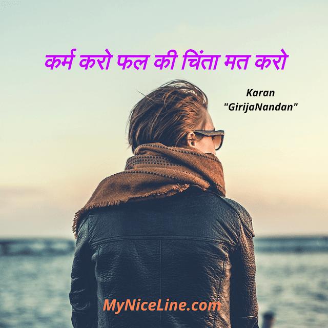 """कर्म करो फल की चिंता मत करो"" प्रेरणादायक कहानी | inspirational story in hindi with moral. results of good deed on hindi story"