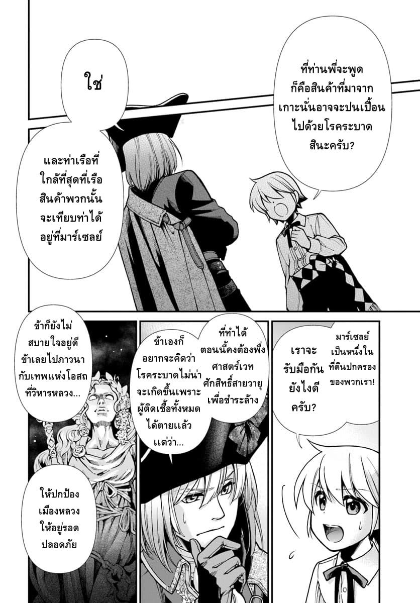อ่านการ์ตูน Isekai Yakkyoku ตอนที่ 23.5 หน้าที่ 15