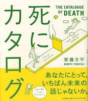 暫時只有日文版的「日本生死書」 | © Bunpei Yorifuji