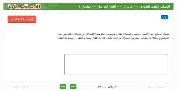 اقوى امتحانات الكترونية في اللغة العربية للصف الثانى الثانوى ترم ثانى 2020 من كتاب الامتحان