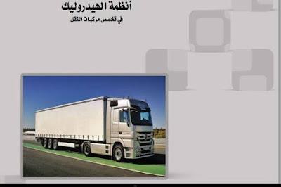 أنظمة الهيدروليك في مركبات النقل pdf