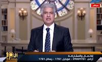 برنامج العاشره مساء حلقة الاربعاء 10-5-2017 مع وائل الابرشى