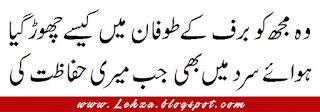 Wo Mujh Ko Barf Ky Toofan Mai Kaisy Chor Gaya Hawa-e-Sard Mai Bhi Jab Mere Hifazat Ki